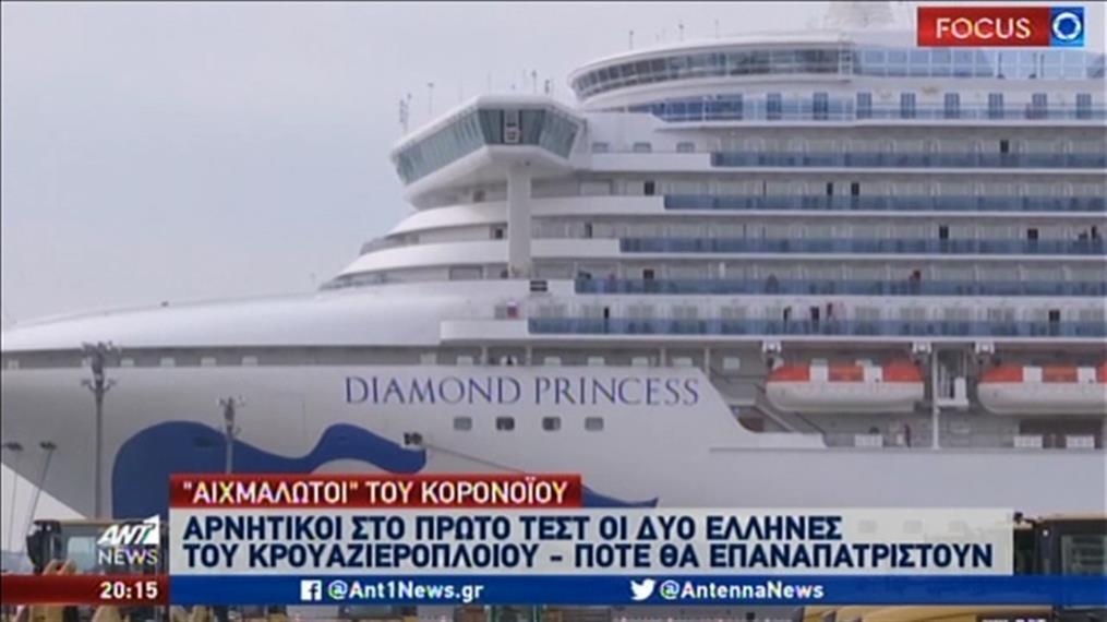 """Κορονοϊός: Τι δήλωσε στον ΑΝΤ1 ο Ελληνοαμερικάνός που είναι σε καραντίνα στο """"Diamond Princess"""""""