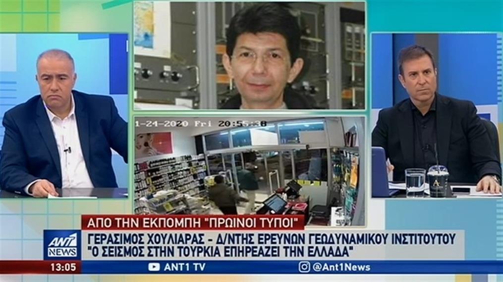 Χουλιάρας στον ΑΝΤ1: Ο σεισμός στην Τουρκία μπορεί να επηρεάσει και την Ελλάδα
