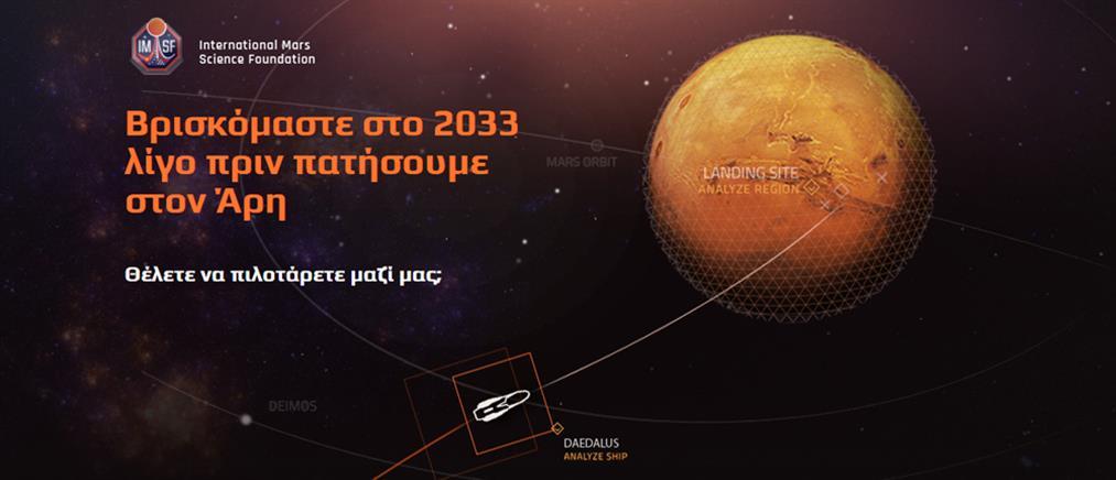 Τηλεσκόπια σε όλη την Αθήνα για την Εβδομάδα Παρατήρησης του Άρη