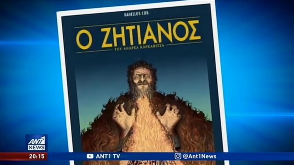 """""""Ο Ζητιάνος"""" του Ανδρέα Καρκαβίτσα έγινε κόμικ"""