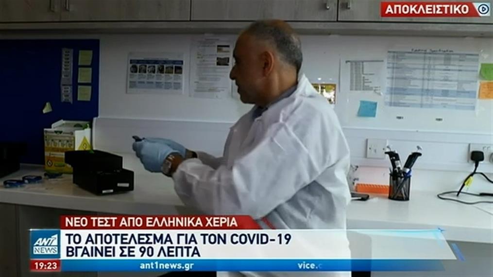 Αποκλειστικό ΑΝΤ1: οι Έλληνες που έφτιαξαν πρωτοποριακό τεστ για τον κορονοϊό
