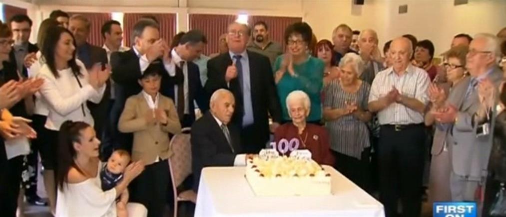 Γιόρτασαν έναν αιώνα ζωής και 80 χρόνια γάμου (βίντεο)