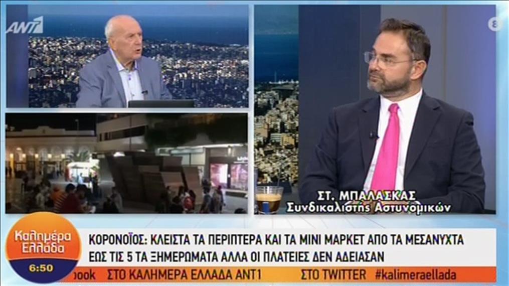 """Ο Σταύρος Μπαλάσκας στην εκπομπή """"Καλημέρα Ελλάδα"""""""