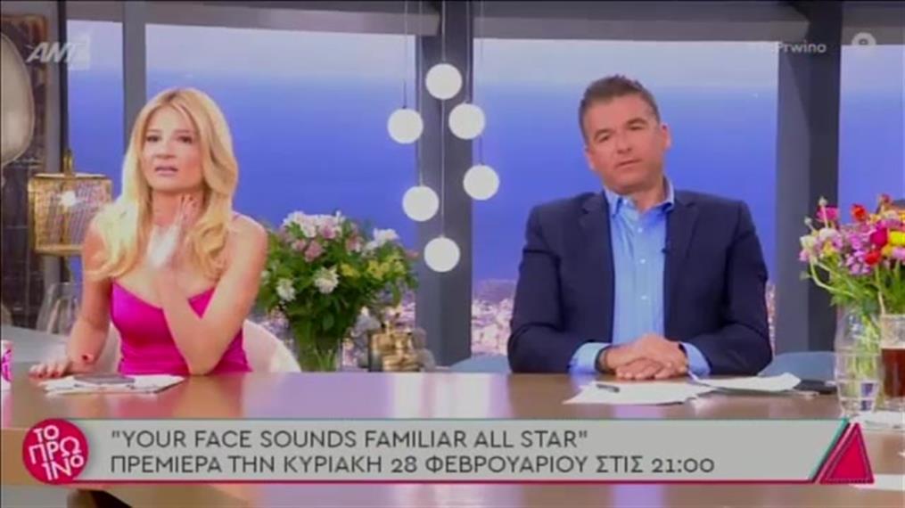 """Η Μαρία Μπεκατώρου για την πρεμιέρα του """"YFSF - ALL STAR"""""""