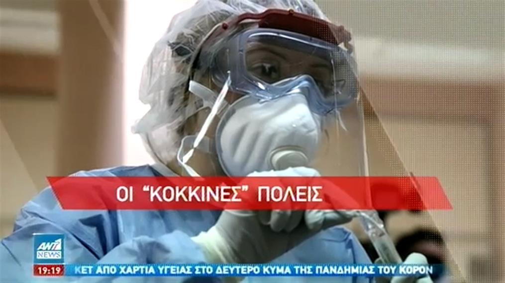 """Κορονοϊός: «Επί ποδός» για νέα μέτρα στις """"κόκκινες περιοχές"""""""
