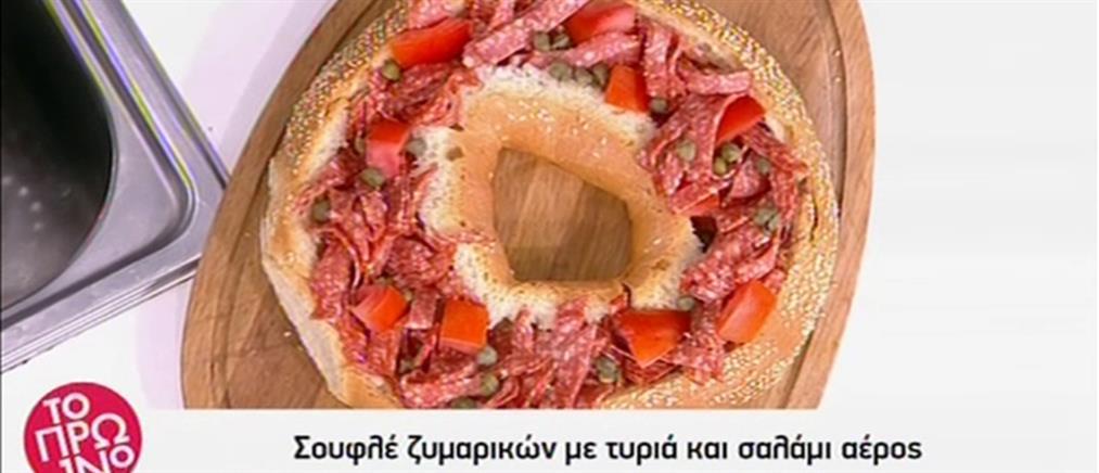 Σουφλέ ζυμαρικών με τυριά και σαλάμι αέρος από τον Βασίλη Καλλίδη