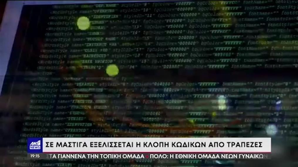 Διαδικτυακές απάτες: Κατακόρυφη αύξηση «κρουσμάτων»