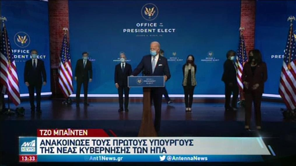 ΗΠΑ: Τους πρώτους Υπουργούς του ανακοίνωσε ο Τζο Μπάιντεν