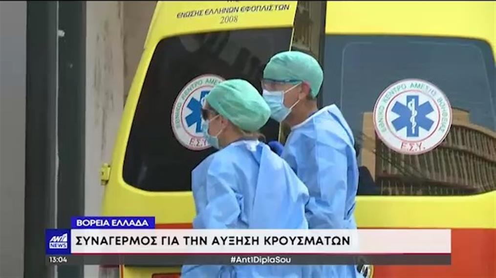 Θεσσαλονίκη: γέμισαν τα νοσοκομεία – αγωνία για την βόρεια Ελλάδα