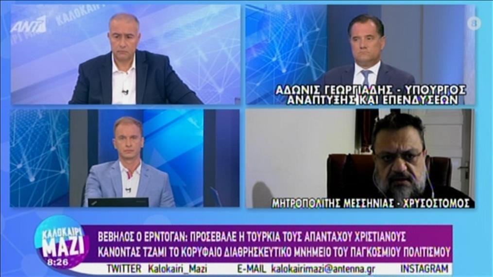 """Ο Άδωνις Γεωργιάδης στην εκπομπή """"Καλοκαίρι Μαζί"""""""