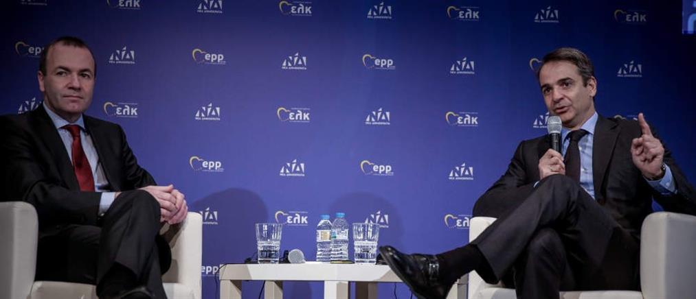 Βέμπερ-Μητσοτάκης: η Ελλάδα χρειάζεται άλλη Κυβέρνηση (βίντεο)