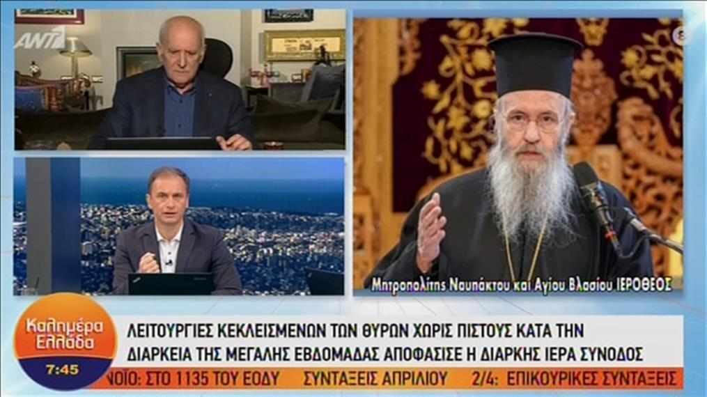 """Ο Μητροπολίτης Ναυπάκτου και Αγίου Βλασίου Ιερόθεος στην εκπομπή """"Καλημέρα Ελλάδα"""""""