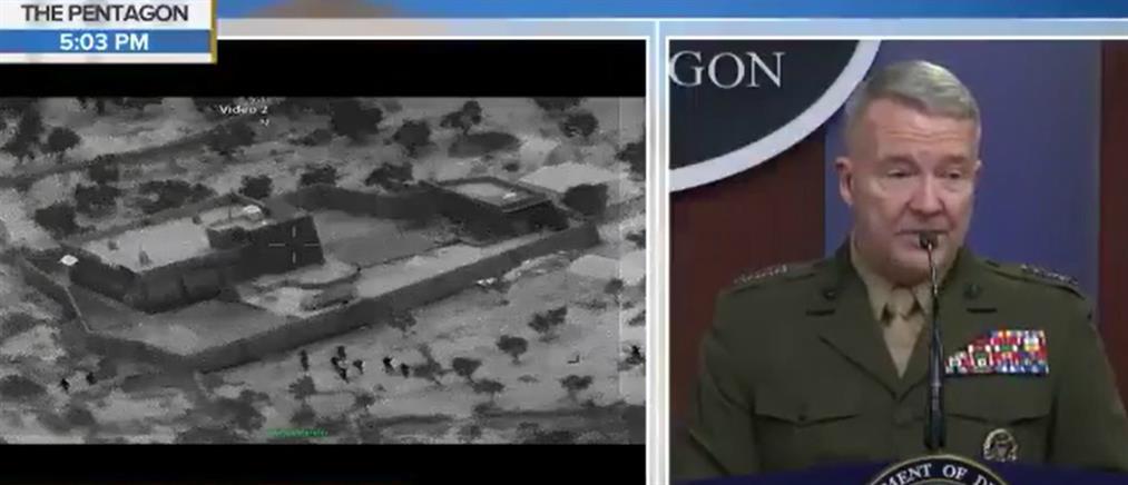 Αμερικανικό Πεντάγωνο: το βίντεο της επιχείρησης κατά του Μπαγκντάντι