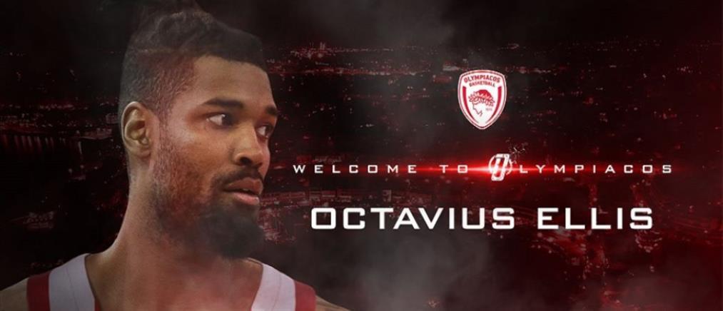 Ολυμπιακός: Ανακοίνωσε τον Οκτάβιους Έλις