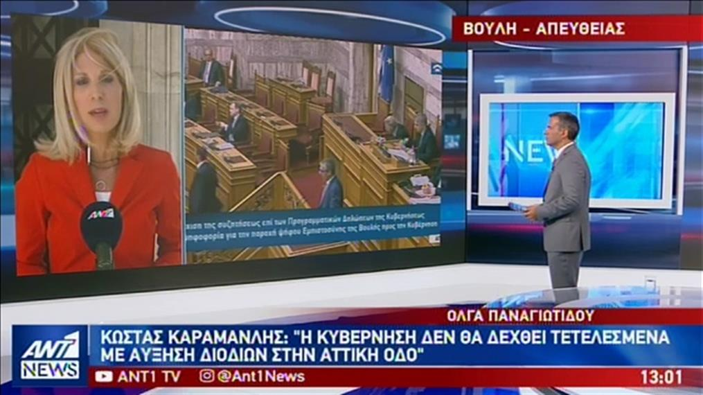 «Μετωπική σύγκρουση» στην Βουλή για τις Προγραμματικές Δηλώσεις