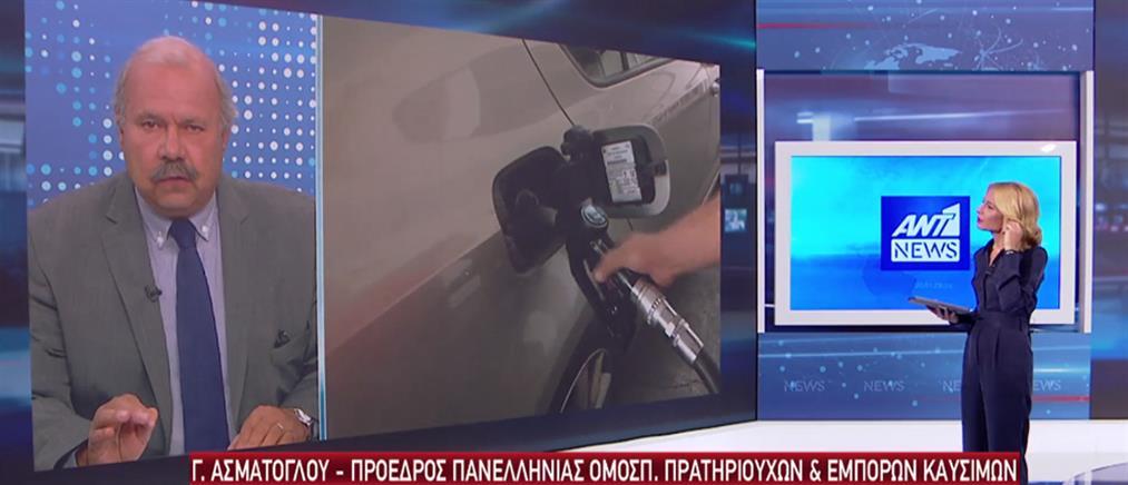 Ασμάτογλου στον ΑΝΤ1: θα αυξηθούν κι άλλο οι τιμές των καυσίμων τις επόμενες μέρες (βίντεο)