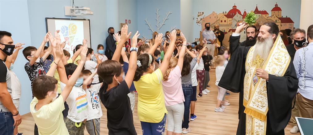 """ΚΔΑΠ """"Άγιος Εφραίμ"""" για τα παιδιά της Λαμίας (εικόνες)"""