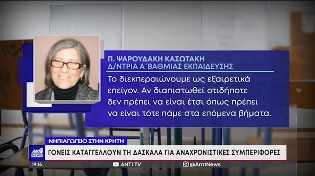 Νηπιαγωγείο στην Κρήτη: Γονείς καταγγέλλουν την δασκάλα για τη συμπεριφορά της