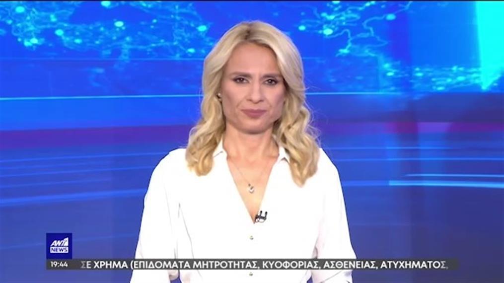 ANT1 NEWS 17-10-2021 ΣΤΙΣ 18:45