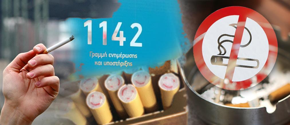 """Αντικαπνιστικός νόμος: """"Φωτιά"""" έχει πάρει το 1142"""