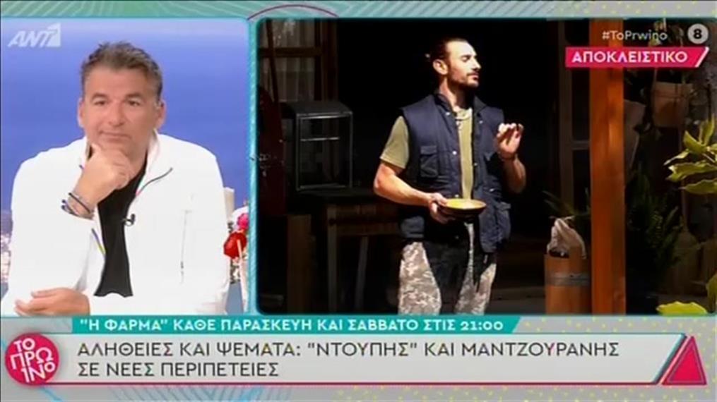"""Η Φάρμα: """"Ντούπης"""" και Μαντζουράνης σε νέες περιπέτειες"""