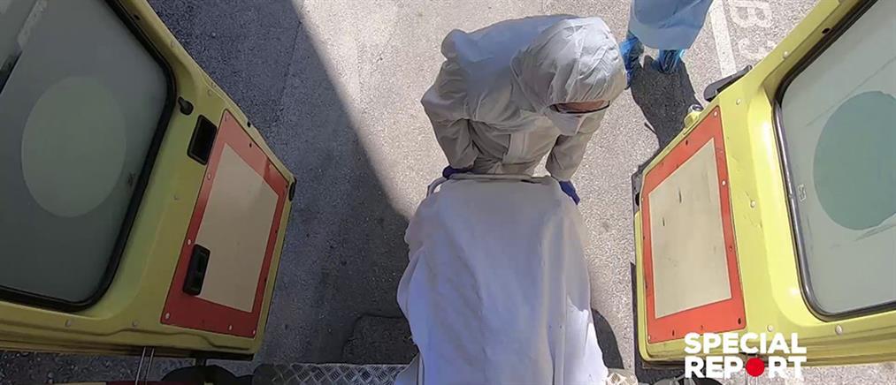 """Special Report"": βάρδια με διασώστες του ΕΚΑΒ που μεταφέρουν ασθενείς με κορονοϊό (εικόνες)"