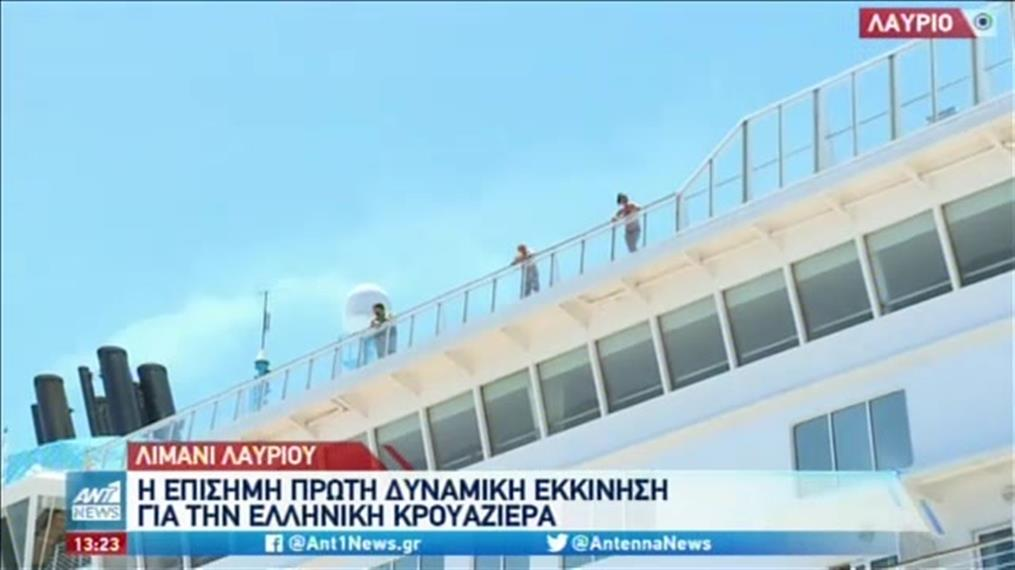 Η Ελληνική κρουαζιέρα «λύνει κάβους» για το καλοκαίρι