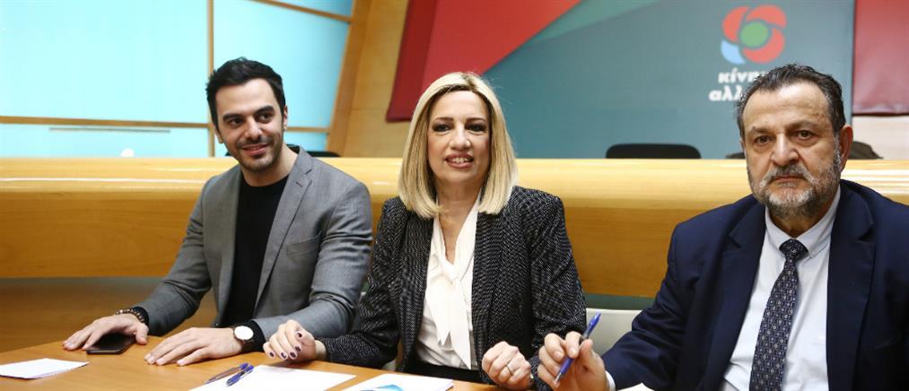 """Κίνημα Αλλαγής: Ομόφωνα """"ναι"""" στην υποψηφιότητα Σακελλαροπούλου"""