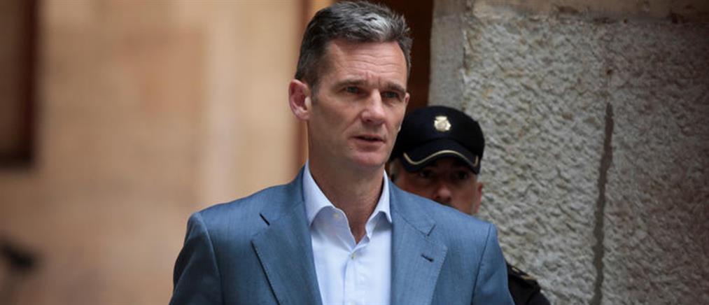 Ισπανία: πέντε μέρες προθεσμία στο γαμπρό του βασιλιά, για να μπει στη φυλακή!