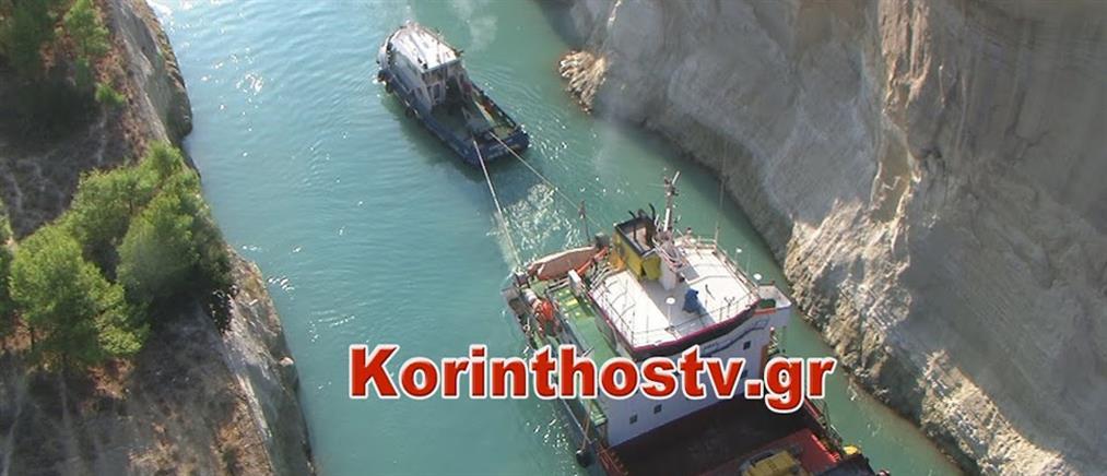 Διώρυγα της Κορίνθου: προσάραξε πλοίο (εικόνες)