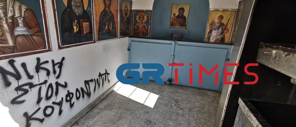 Συνθήματα για τον Κουφοντίνα μέσα σε εκκλησία (εικόνες)