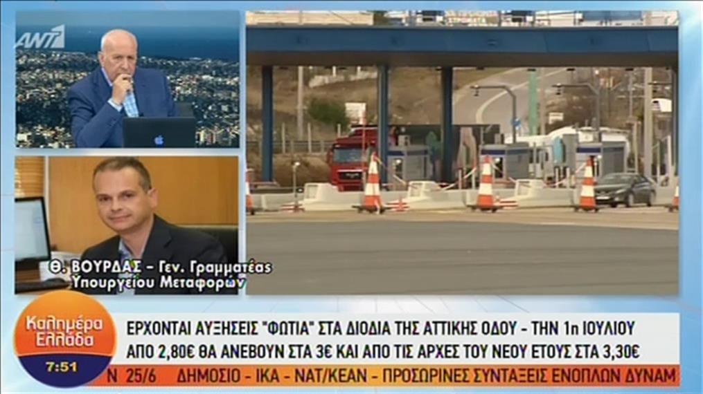 Ο Γ. Γ. του Υπουργείου Μεταφορών για την επικείμενη αύξηση στην Αττική οδό