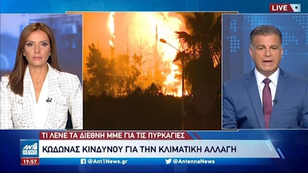Οι φωτιές στην Ελλάδα κάνουν «τον γύρο του κόσμου»
