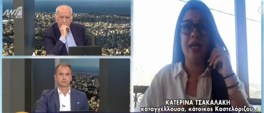 Καστελλόριζο: Οργή από κάτοικο που καταγγέλλει ότι έβαλε μέσο για να σώσει συγγενή της