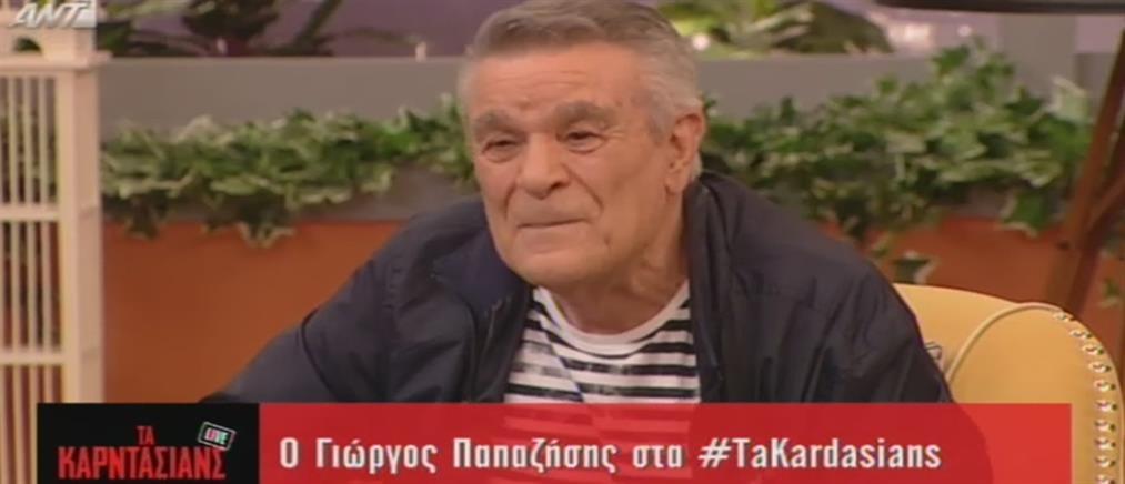 Ο Γιώργος Παπαζήσης ομολογεί στα Καρντάσιανς τον έρωτά του για την Αλίκη Βουγιουκλάκη