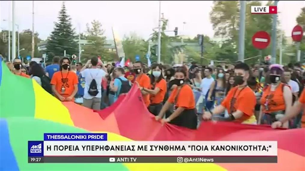 Το Thessaloniki Pride επέστρεψε