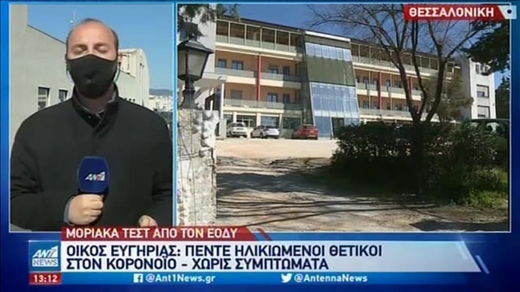 Κορονοϊός: Κρούσματα σε οίκο ευγηρίας στη Θεσσαλονίκη