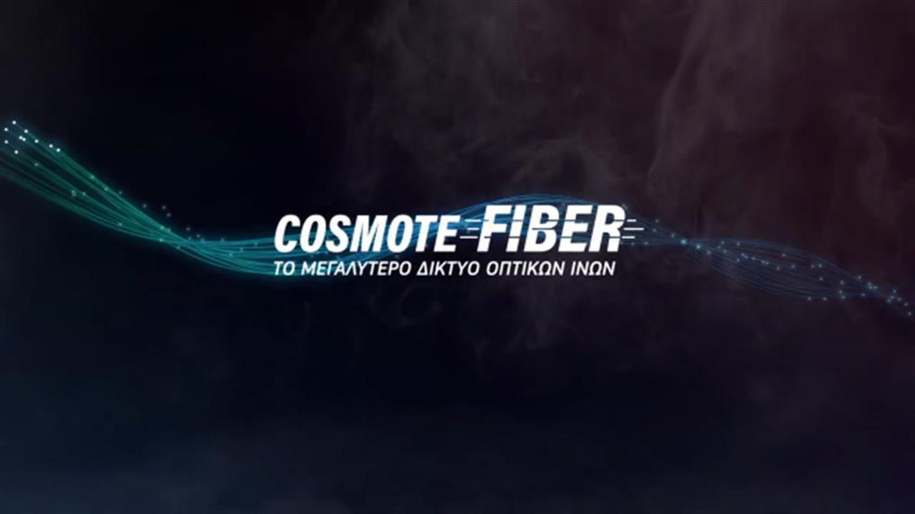 COSMOTE Fiber: 150.000 γραμμές Fiber To The Home μέσα στο 2019