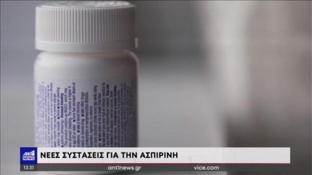 Ασπιρίνη: νέες συστάσεις και ανατροπές στους «μύθους» για την δράση της