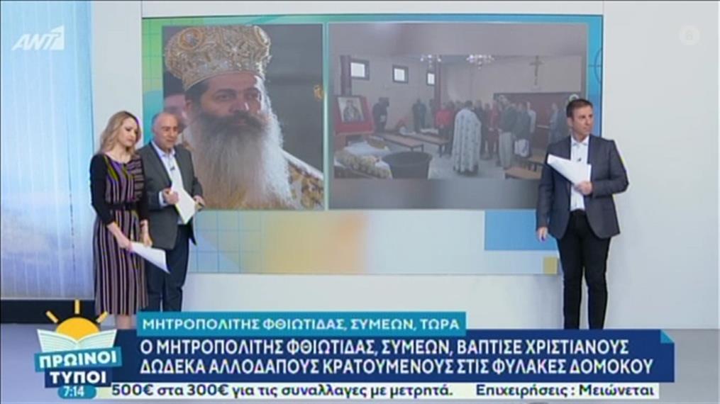 Ο Μητροπολίτης Φθιώτιδας, Συμεών βάφτισε Χριστιανούς 12 αλλοδαπούς κρατούμενους στις φυλακές Δομοκού