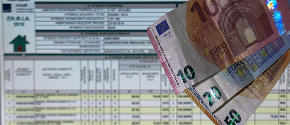 Λήξη διορίας για φόρο εισοδήματος, ΕΝΦΙΑ και τέλη κυκλοφορίας