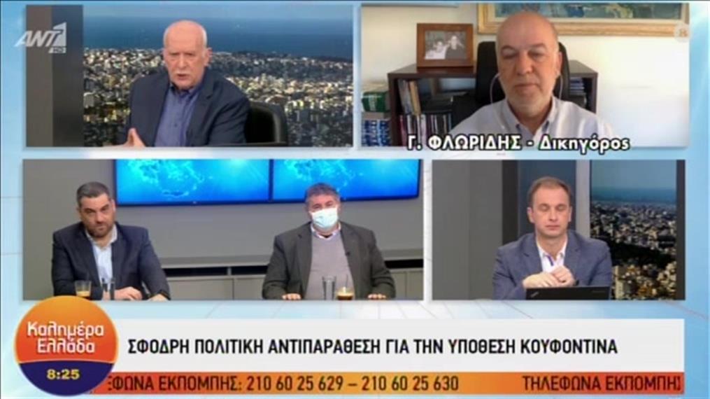 Ο Γιώργος Φλωρίδης στην εκπομπή «Καλημέρα Ελλάδα»