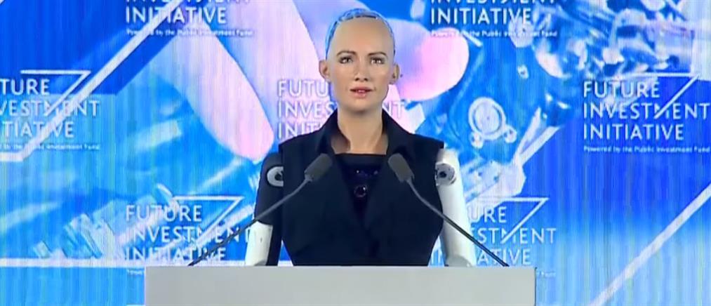 Η Σαουδική Αραβία έδωσε υπηκοότητα σε ανθρωποειδές ρομπότ (βίντεο)