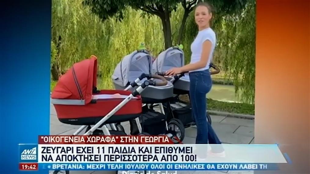 Πολύτεκνη οικογένεια έχει βάλει στόχο να αποκτήσει 100 παιδιά!