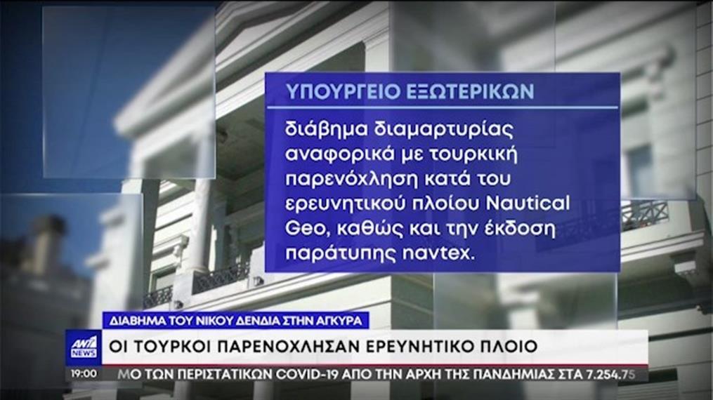 ΥΠΕΞ: διάβημα διαμαρτυρίας στην Άγκυρα