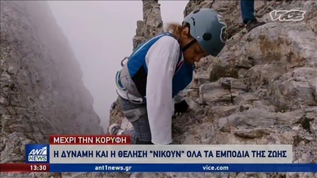 Το Vice Greece ακολούθησε μια ξεχωριστή αθλήτρια σε κορυφή του Ολύμπου