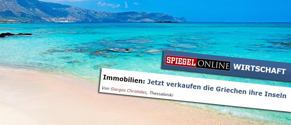 Spiegel: Οι Έλληνες πωλούν τα νησιά τους για να βρουν λεφτά