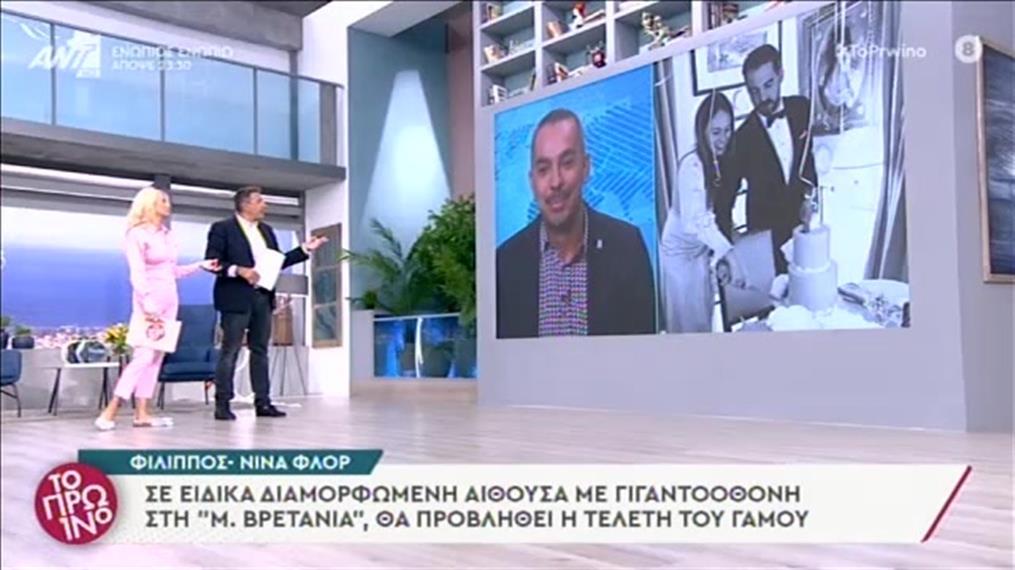 Φίλιππος - Νίνα Φλορ: Ποιος είναι ο τρίτος Έλληνας καλεσμένος στο γάμο τους