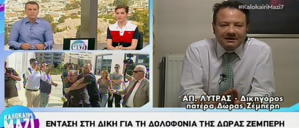 Δικηγόρος πατέρα Ζέμπερη στον ΑΝΤ1: δεδομένο ότι ο Σοροπίδης είναι ο δολοφόνος της Δώρας (βίντεο)
