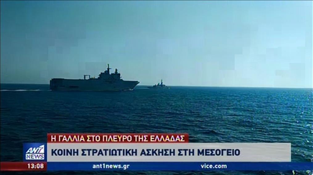 Κοινή ναυτική άσκηση Ελλάδας-Γαλλίας στην ανατολική Μεσόγειο